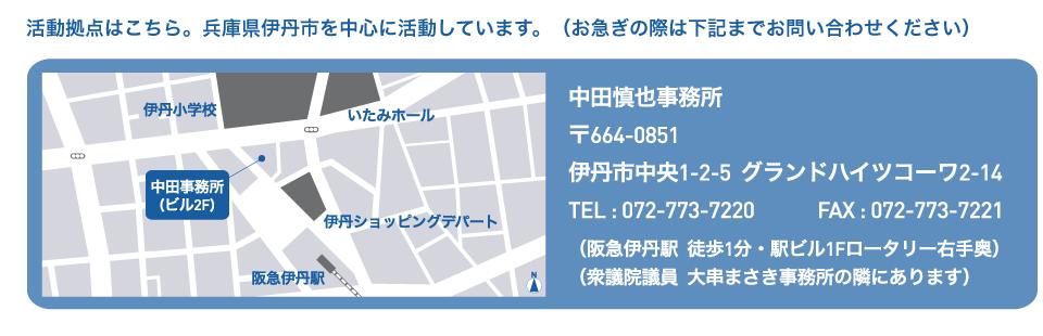 ■事務所紹介■